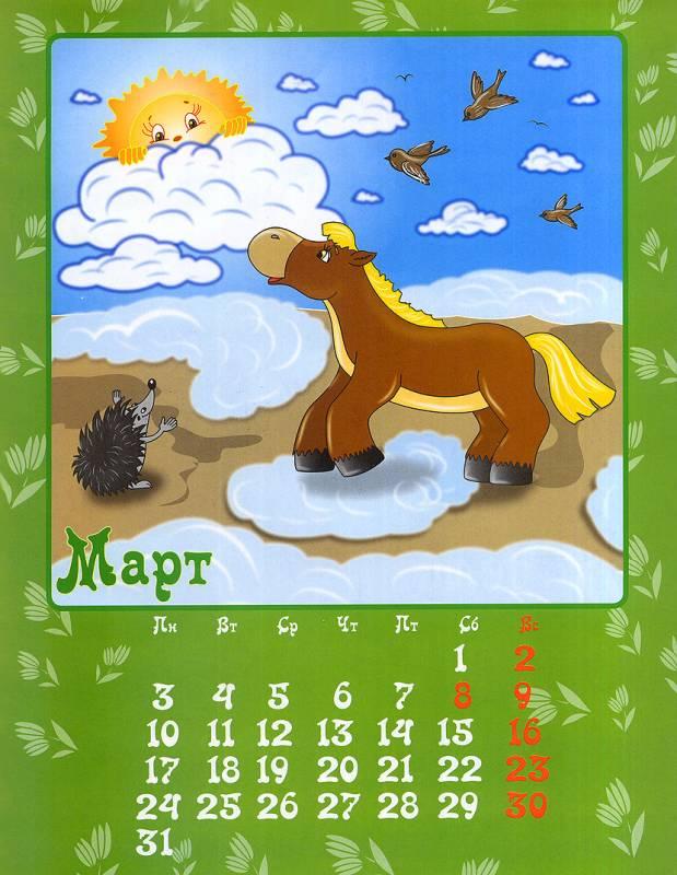 Март 2014 год лошади картинки. Новогодний календарь 2018