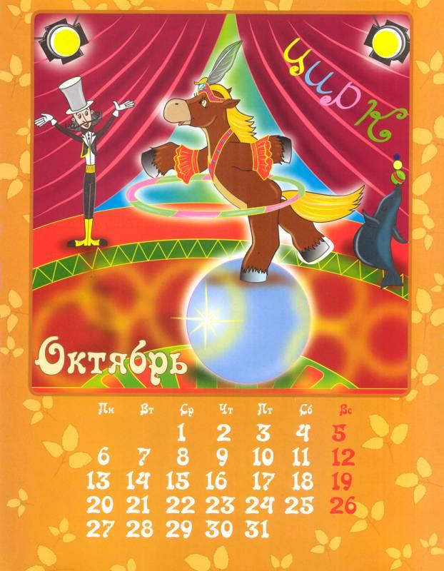 Календарь с лошадкой на октябрь 2014 год рисунок