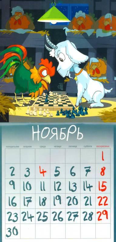 Календарь на ноябрь 2015 год Козы. Новогодний календарь 2017