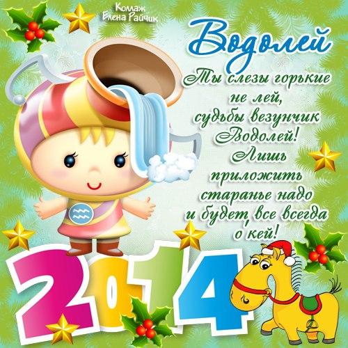 Гороскоп для водолея на 2014 год. Новогодний календарь 2018