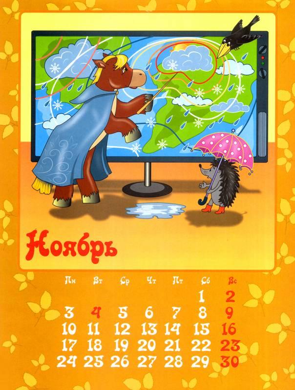 Детский календарь с лошадкой на ноябрь 2014 года