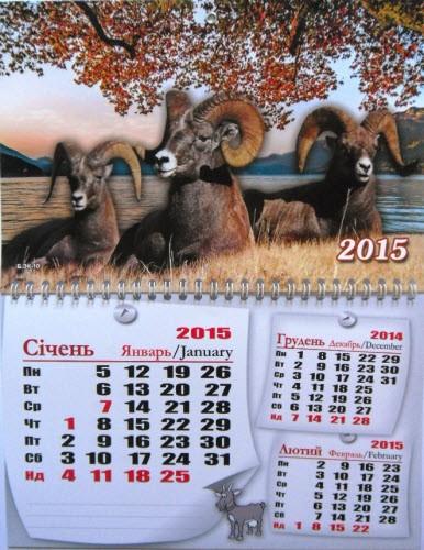 Календарь 2015 год козы. Новогодний календарь 2017