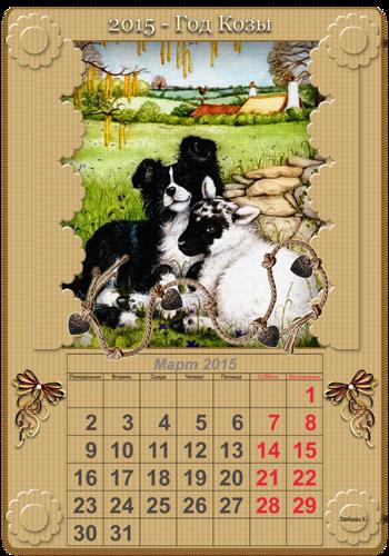Март календарь на год козы 2015