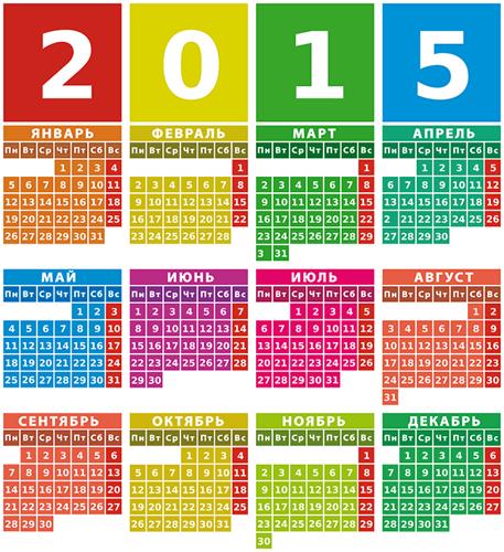 Цветной календарь на 2015 год. Новогодний календарь 2018