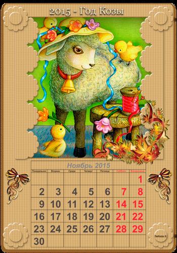 Ноябрь календарь на год козы 2015. Новогодний календарь 2018