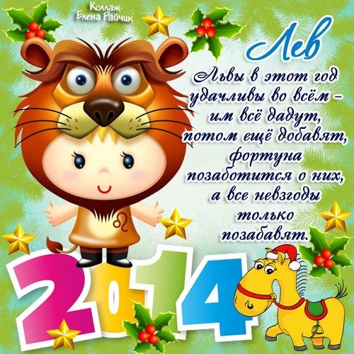 Гороскоп для льва на 2014 год. Новогодний календарь 2018