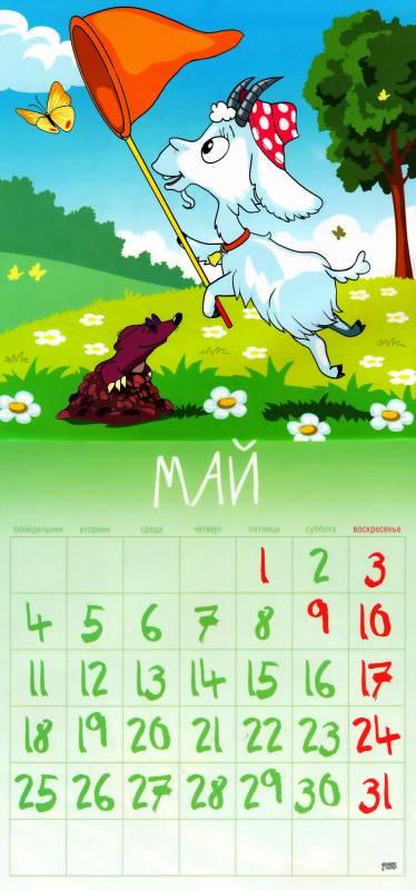 Календарь на май 2015 год Козы
