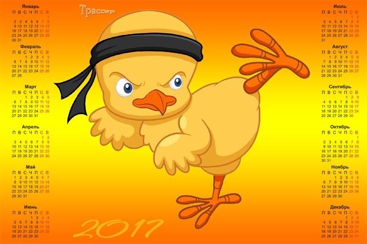 Прикольный календарь с цыплёнком. Новогодний календарь 2017