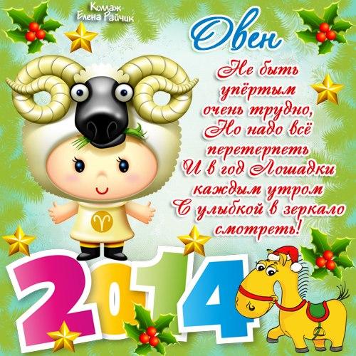 Гороскоп для овна на 2014 год. Новогодний календарь 2017