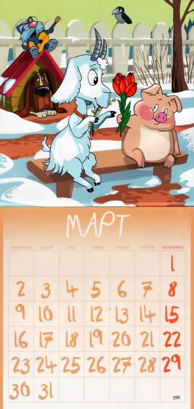 Календарь на март 2015 год Козы. Новогодний календарь 2018
