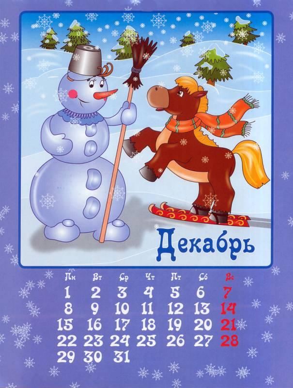Календарь на декабрь 2014 год лошади. Новогодний календарь 2018