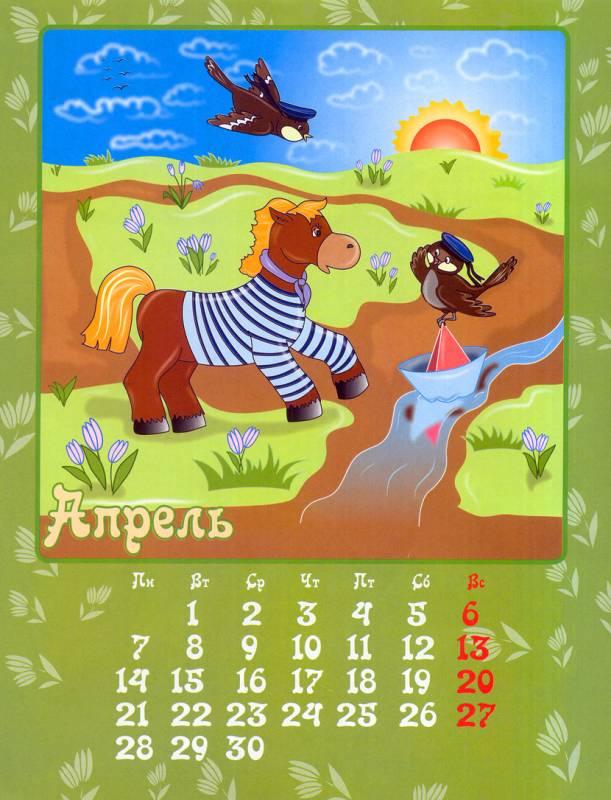 Апрель 2014 год лошади картинки. Новогодний календарь 2017