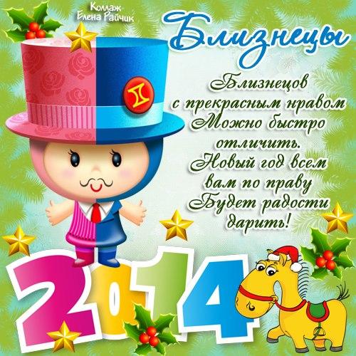 Гороскоп для близнеца на 2014 год. Новогодний календарь 2018