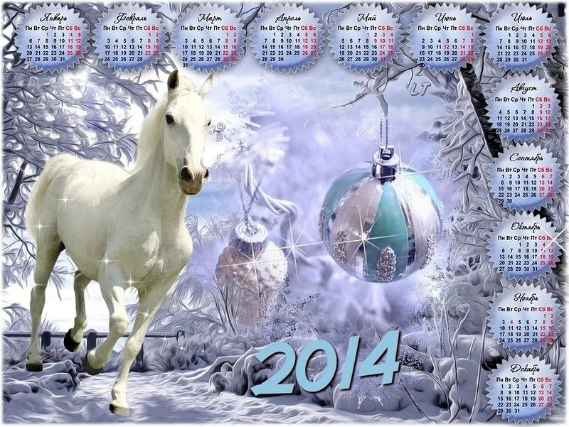 Календарь на 2014 год с лошадью