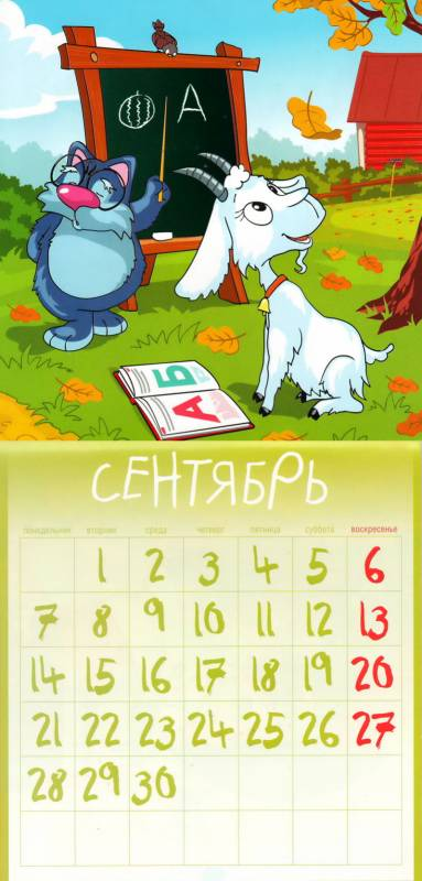 Календарь на сентябрь 2015 год Козы