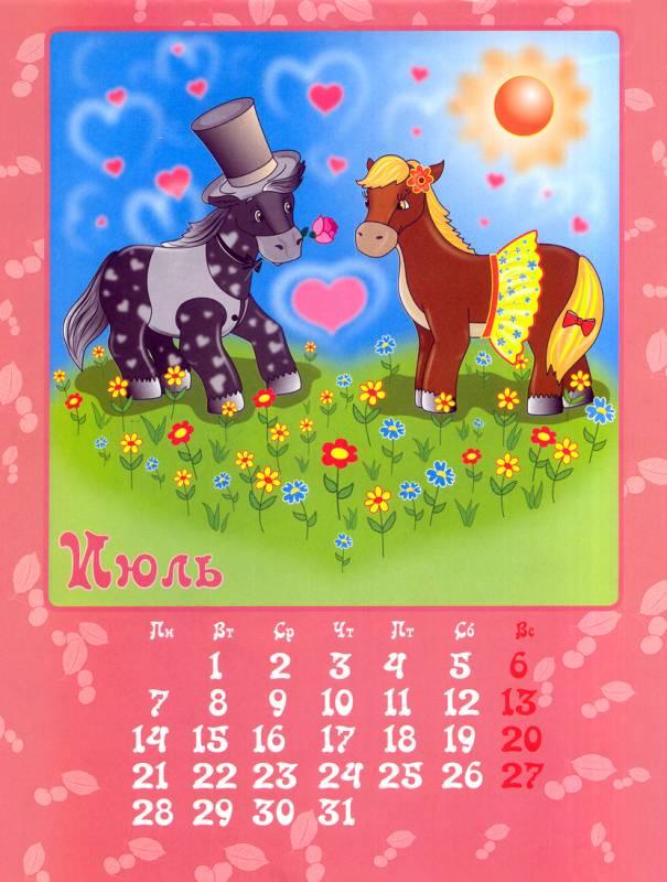 Календарь на июль 2014 год картинка. Новогодний календарь 2018