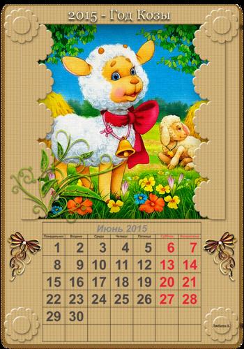 Июнь календарь на год козы 2015
