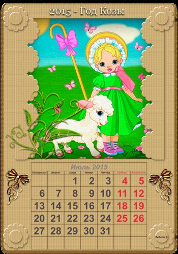Июль календарь на год козы 2015