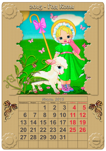 Июль календарь на год козы 2015. Новогодний календарь 2018