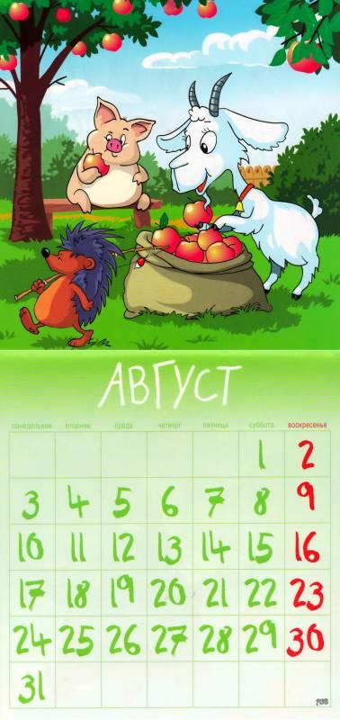 Календарь на август 2015 год Козы