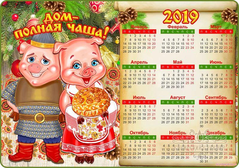 Календарик на 2019 год