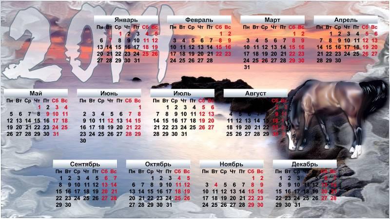 Лошади 2014. Новогодний календарь 2018