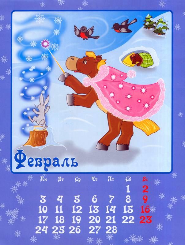 Февраль 2014 год лошади картинки. Новогодний календарь 2018