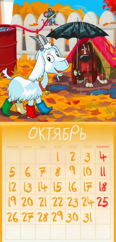 Календарь на октябрь 2015 год Козы. Новогодний календарь 2017