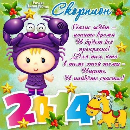 Гороскоп для скорпионов на 2014 год. Новогодний календарь 2018