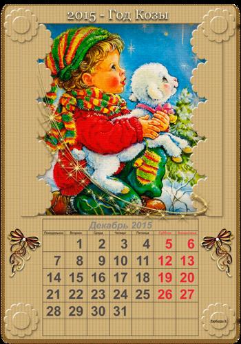 Декабрь календарь на год козы 2015. Новогодний календарь