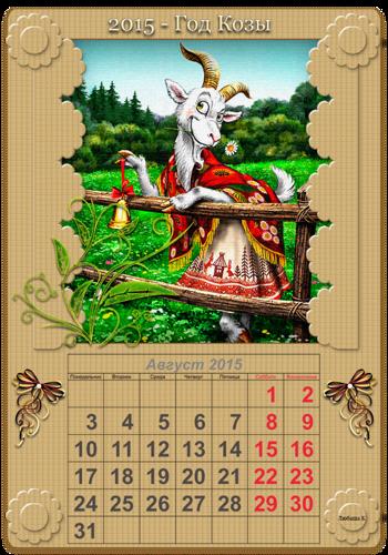 Август календарь на год козы 2015