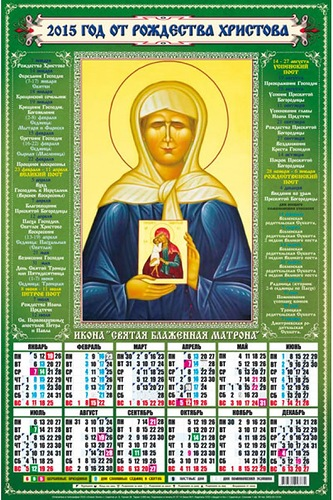 Календарь на 2015 год Икона о Святой Матроной. Новогодний календарь 2018