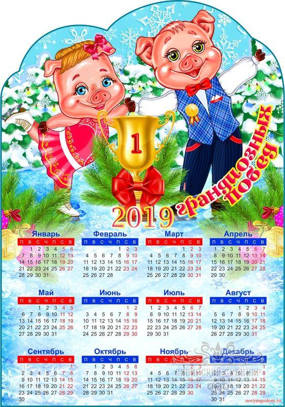 Календарик с овечкой на 2015 год. Новогодний календарь 2015