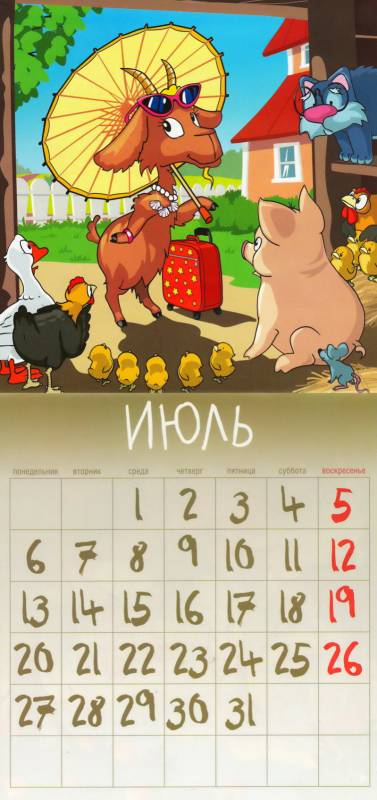 Календарь на июль 2015 год Козы