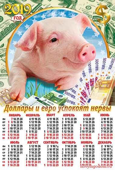 Календарь 2019 с изображением свиньи
