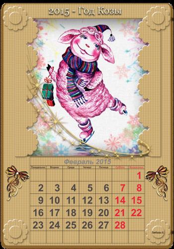 Февраль календарь на год козы 2015. Новогодний календарь 2018