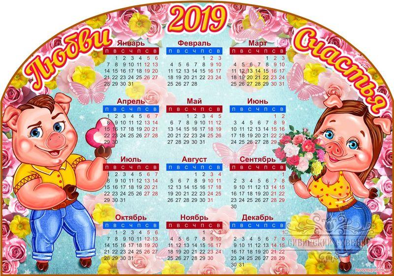 Календарь Кабан и Свинья