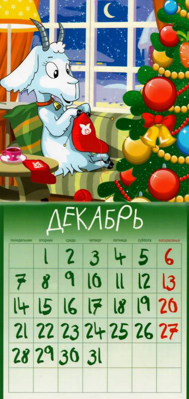 Календарь на декабрь 2015 год Козы. Новогодний календарь 2018