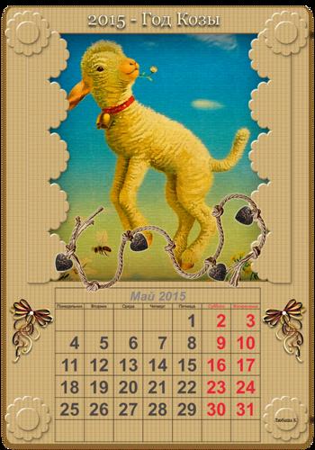 Май календарь на год козы 2015. Новогодний календарь 2017
