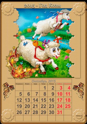 Октябрь календарь на год козы 2015