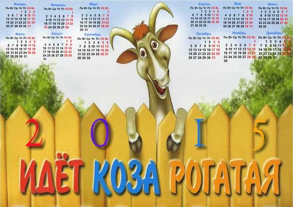 Идёт коза 2015 рогатая. Новогодний календарь 2018