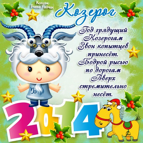 Гороскоп для козерогов на 2014 год. Новогодний календарь 2018