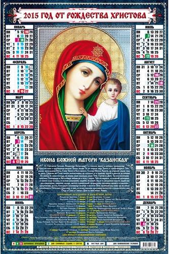 Календарь 2015 с Иконой Божьей матери. Новогодний календарь 2017