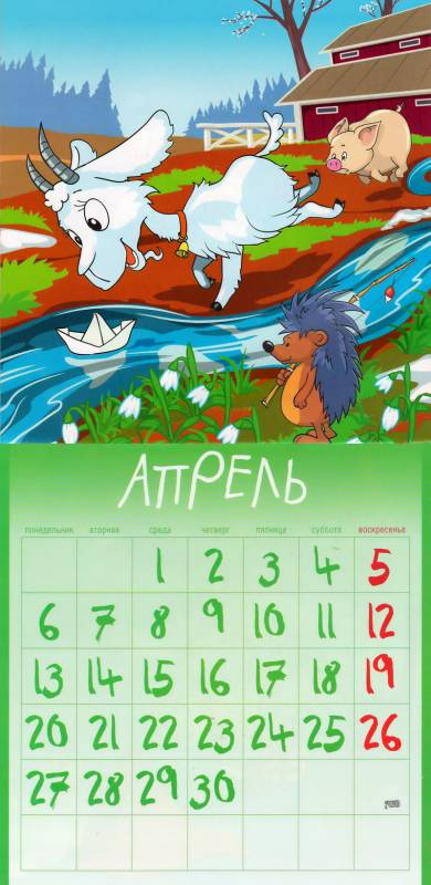 Календарь на апрель 2015 год Козы. Новогодний календарь 2018