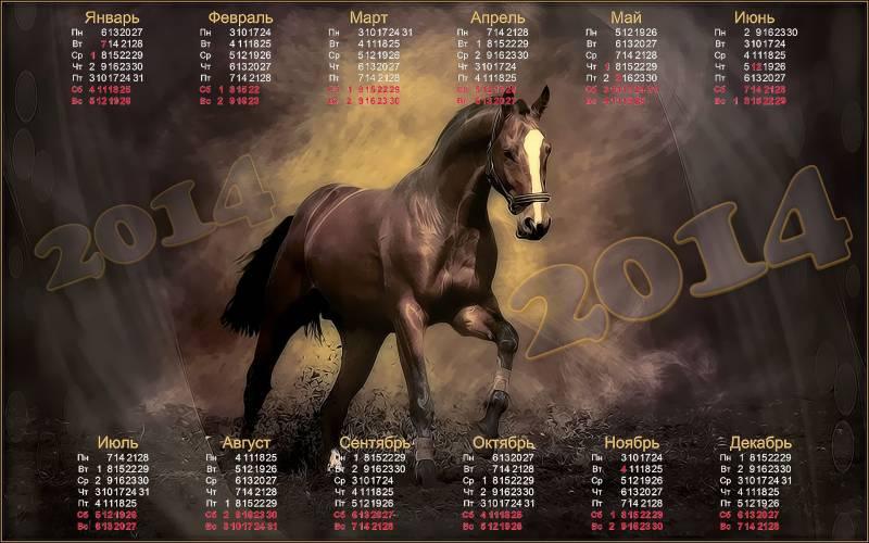 2014 календарь Лошадь. Новогодний календарь 2018