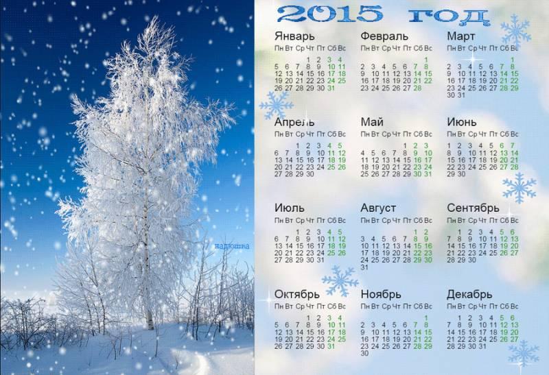 Календарь на 2015 год. Новогодний календарь 2018