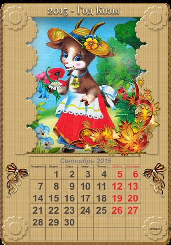 Сентябрь календарь на год козы 2015. Новогодний календарь 2017