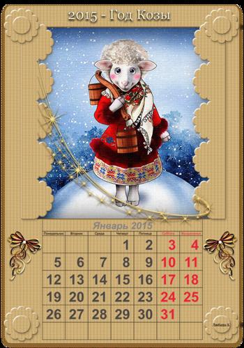 Январь календарь на год козы 2015. Новогодний календарь 2017