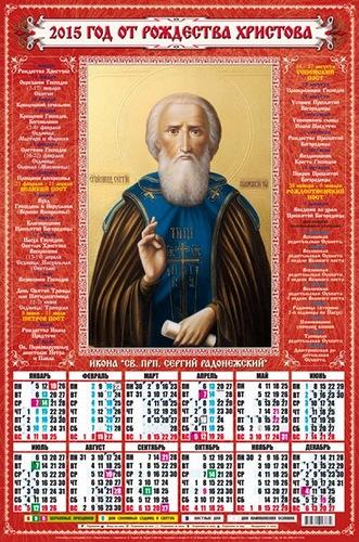 Церковный календарь на 2015 год. Новогодний календарь 2018