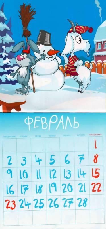 Календарь на февраль 2015 год Козы. Новогодний календарь 2017